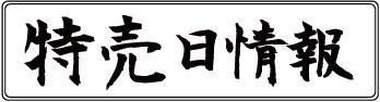 島根県松江市・雲南市キグナスマークのガソリンスタンド雲南石油各店舗の特売日情報