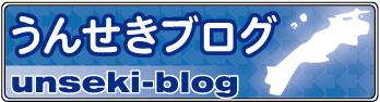 島根県松江市・雲南市キグナスマークのガソリンスタンド雲南石油のブログ「うんせきブログ」