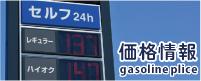 島根県松江市・雲南市のガソリンスタンド キグナス石油特約店 雲南石油商会の価格情報