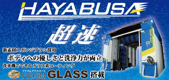 隼(はやぶさ)松江SSのドライブスルー洗車