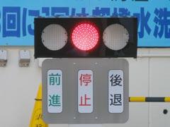 洗車位置に停車、信号灯『停止』