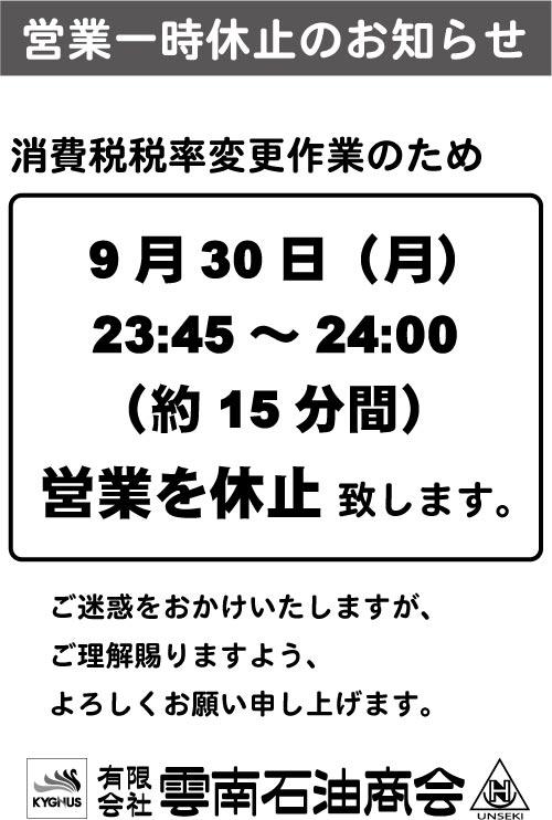 税率変更に伴う一時営業休止のお知らせ(2019/9/30)