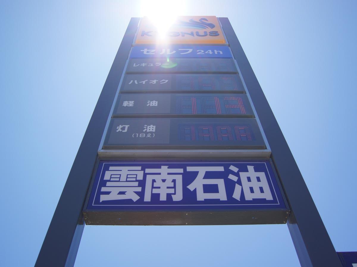 全店舗ガソリン軽油灯油値上げ(21/9/6)