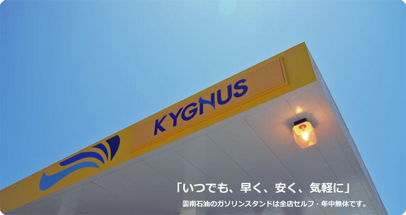 島根県松江市・雲南市のガソリンスタンド ガソリンを「いつでも、安く、速く、気軽に」提供 創業60年の信頼と実績 キグナス石油特約店 <セルフ・24h>有限会社 雲南石油商会です