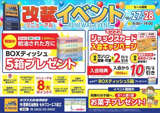 セルフユーエス松江 改装リニューアルオープンイベント