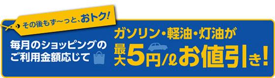 キグナス オブリカードα ご利用金額に応じて5円引き