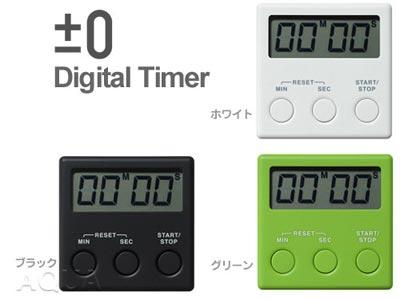 ±0(プラスマイナスゼロ) 2.5R DigitalTimer(デジタルタイマー)キッチンタイマー