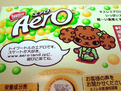 Nestle Aero 抹茶きなこ味
