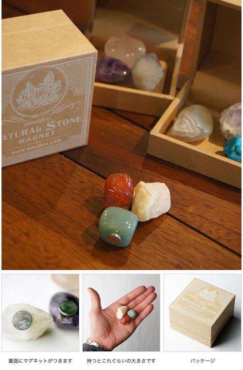 天然鉱物のキレイなマグネット amabro stone magnet