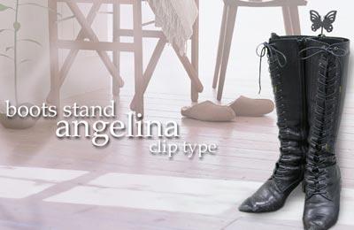 angelina(アンジェリーナ) ブーツキーパー