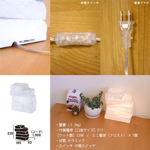 陶器でできたレンガ型の照明 ART WORK STUDIO(アートワークスタジオ)Ceramic brick(セラミック ブリック)
