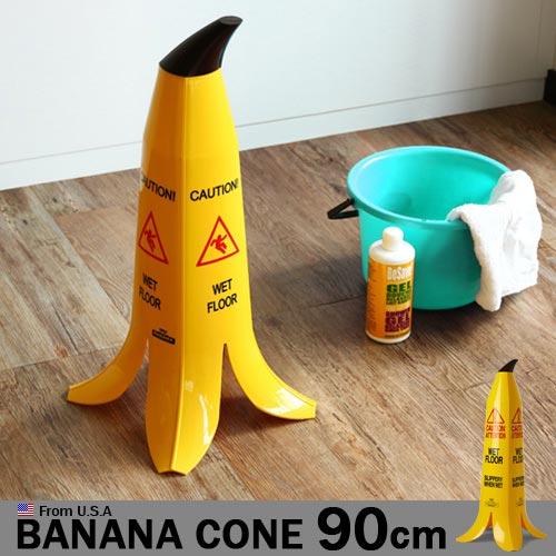 Banana Cone(バナナコーン)