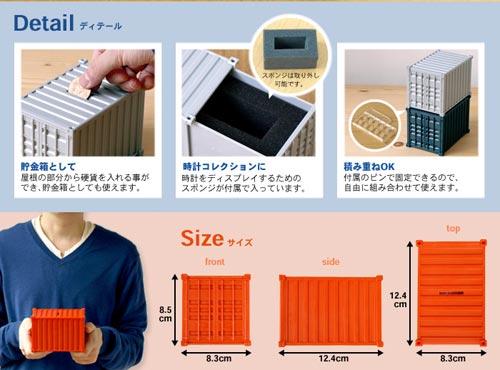 リアルなコンテナ型貯金箱 DETAIL(ディテール) Bank of Container(バンクオブコンテナ)