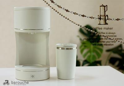 barouche(バルーシュ) coffee maker(コーヒーメーカー)