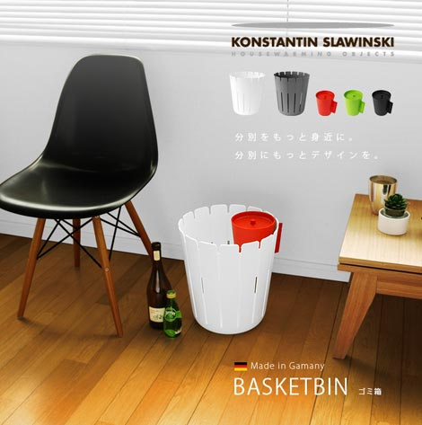 KONSTANTIN SLAWINSKI(コンスタンティン スラヴィンスキー)「BASKETBIN(バスケットビン)」