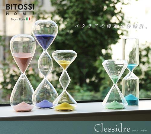 オブジェになるイタリアデザインの優雅な砂時計 BITOSSI HOME(ビトッシホーム)Clessidre(クレッシードレ)