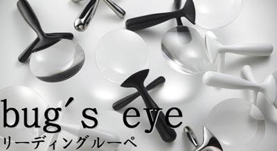 竹中銅器 tnデザイン bug's eye(バグズアイ)