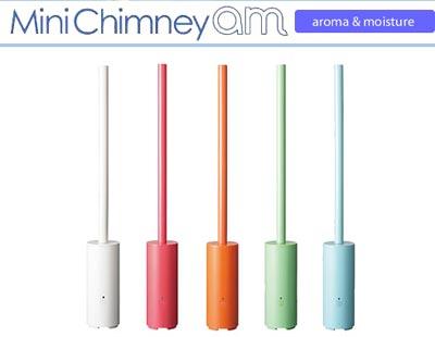 アロマナイザー Mini Chimney am(ミニチムニーエーエム)
