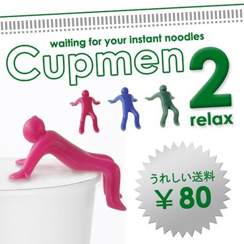 アッシュコンセプト +d(プラスディー)シリーズ Cupmen 2(カップメン 2) relax(リラックス)