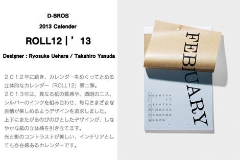 めくってとめる 立体的なカレンダー D-BROS ROLL12