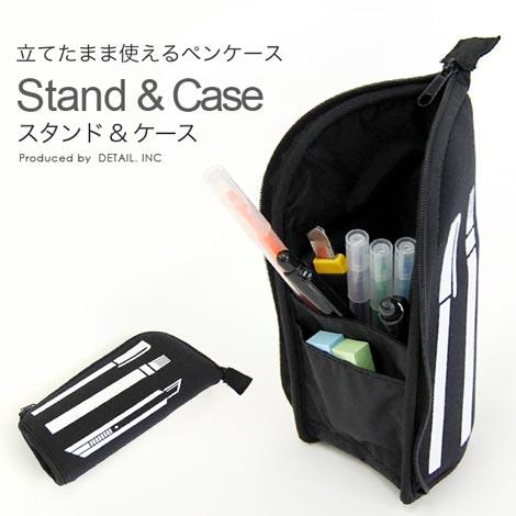立てたまま使える便利なペンケースDETAIL(ディテール)Stand&Case(スタンド&ケース)