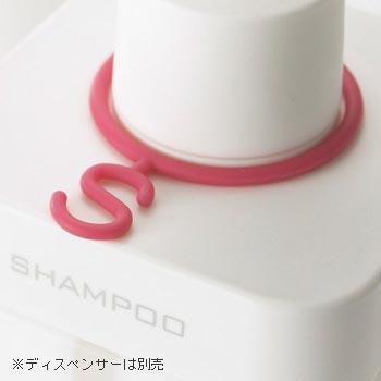 シャンプー・リンス・ボディーソープを識別するアルファベット3色のディスペンサーマーカー