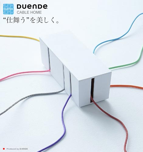 8つの出口が使いやすいケーブルボックス DUENDE(デュエンデ)CABLE HOME(ケーブルホーム)