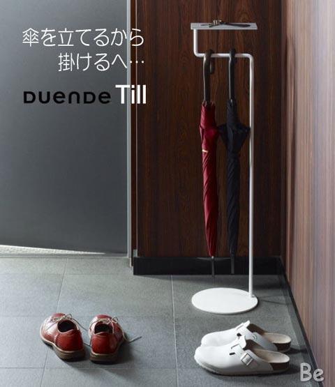 DUENDE(デュエンデ) Till(ティル) umbrella stand(アンブレラスタンド)