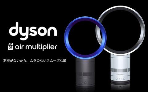dyson(ダイソン) air multiplier(エアマルチプライアー)
