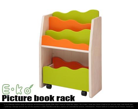E-ko(イーコ)PICTURE BOOK RACK(ピクチャーブックラック)