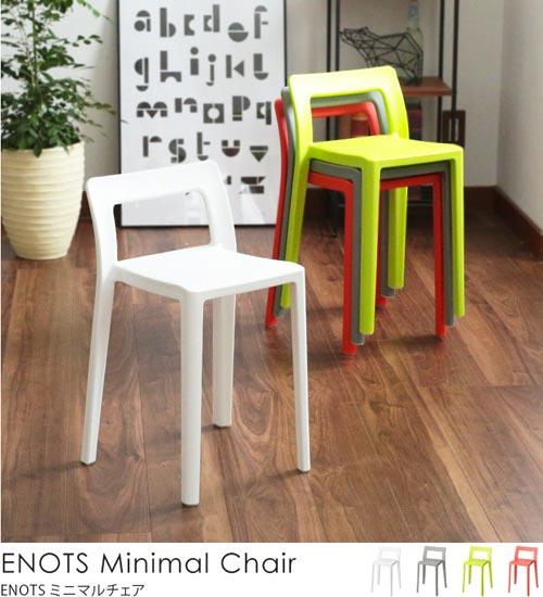 ENOTS MINIMAL CHAIR<エノッツ>ミニマルチェア