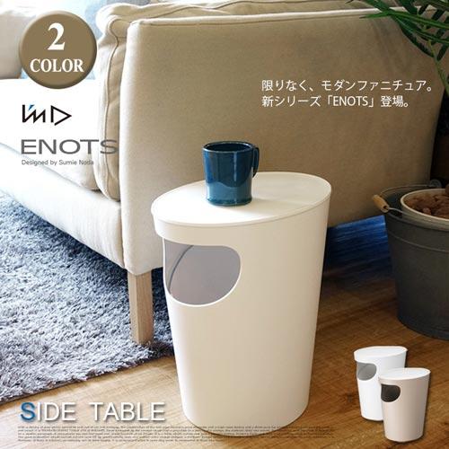 サイドテーブルとして使えるさりげないゴミ箱 ENOTS SIDE TABLE