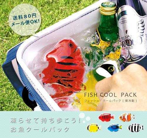 FiiiiiSH(フィッシュ)FISH COOL PACK(フィッシュクールパック)