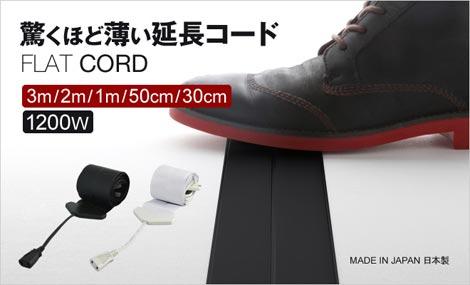 厚さ0.9mmの極薄延長コード FLAT CORD