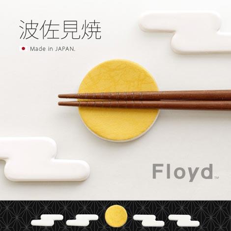日本の風情を感じる月と雲の箸置き Floyd(フロイド) 雲月
