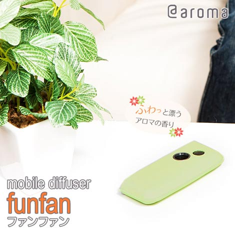 アットアロマ「funfun(ファンファン)」