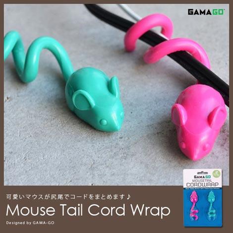 ネズミの尻尾でコードをまとめる GAMA-GO(ガマゴ) Mousetail Cordwrap(マウステイルコードラップ)