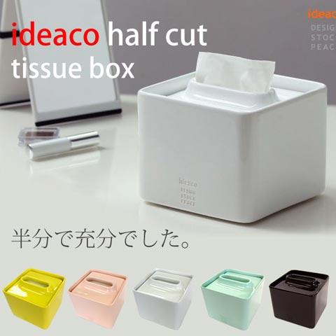 ideaco(イデアコ)「Harf Cut Tissue Box(ハーフカット ティッシュボックス)」