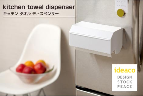 ideaco(イデアコ)「kitchen towel dispenser(キッチンタオルディスペンサー)」