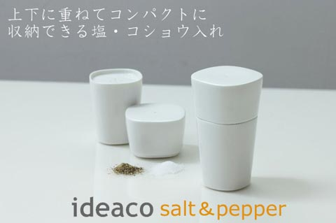 ideaco(イデアコ)「salt&pepper(ソルト&ペッパー)」