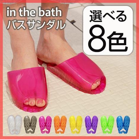 バスサンダル in the bath(インザバス)