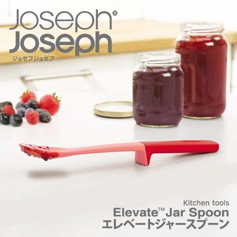 josephjoseph(ジョゼフジョゼフ)「エレベート ジャースプーン(Elevate Jar spoon)
