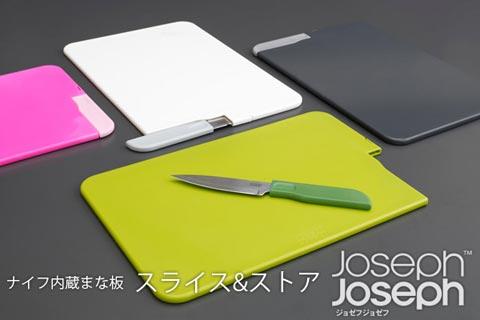 joseph joseph(ジョゼフジョゼフ)「Slice&Store(スライス&ストア)」