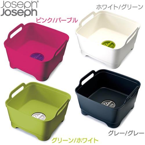 食器洗いに便利な排水キャップ付きバスケット josephjoseph(ジョゼフジョゼフ)Wash&Drain(ウォッシュ&ドレイン)