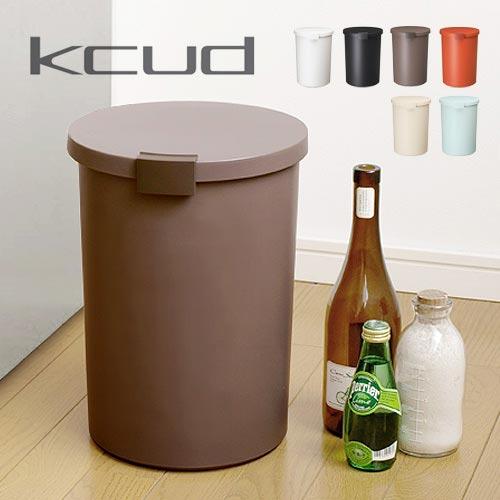 密閉ロックで臭いを逃さないゴミ箱 kcud ROUND LOCK