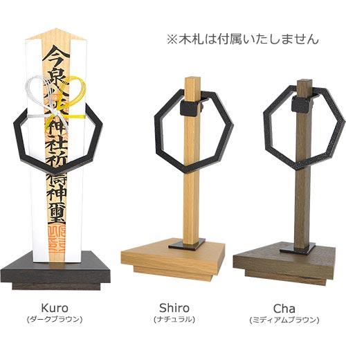 現代のライフスタイルにあわせてデザインされた神具 KIFUDAZA(木札座)