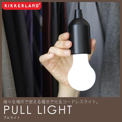 kikkerland(キッカーランド)PULL LIGHT(プルライト)