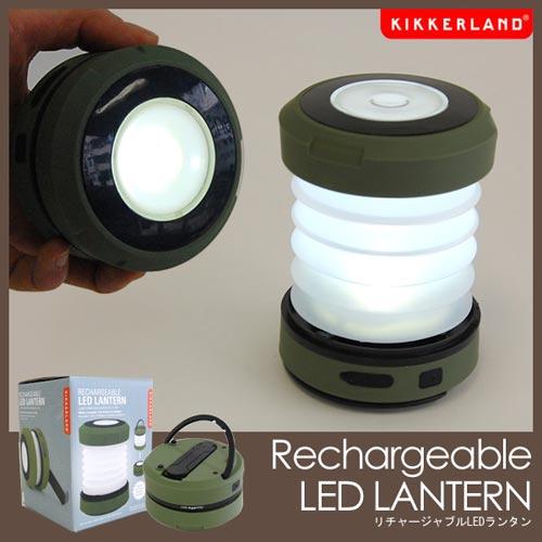 蛇腹でコンパクト収納 手巻きもOKなLEDランタン kikkerland(キッカーランド) rechargeable LED lantern(リチャージャブルLEDランタン)