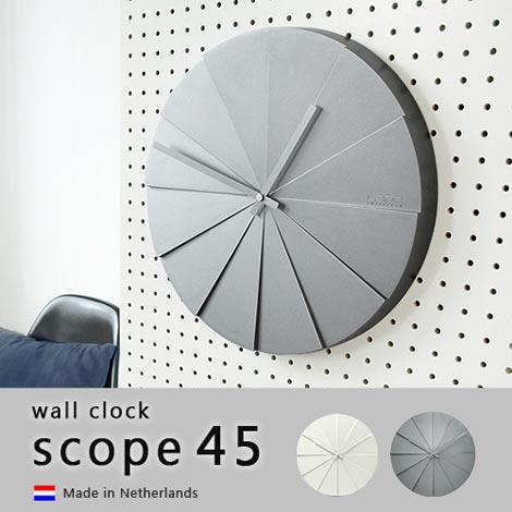 光のグラデーションが美しい掛け時計 LEFF(レフ)ウォールクロック scope45(スコープ45)