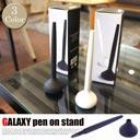 フォルムが美しいスタンド付きボールペン LEXON GALAXY PEN ON STAND